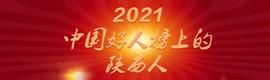 2021年中国好人榜上的陕西人