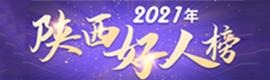 2021年陕西好人榜