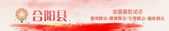合阳县新时代文明实践中心
