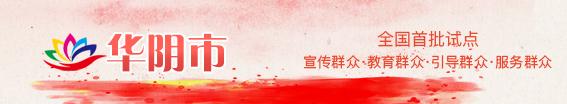 华阴市新时代文明实践中心
