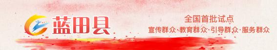 蓝田县新时代文明实践中心