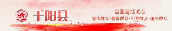千阳县新时代文明实践中心