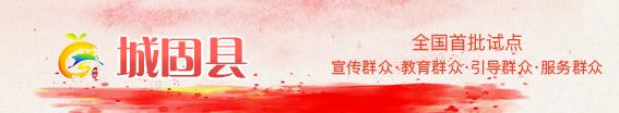 城固县新时代文明实践中心