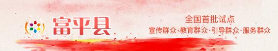 富平县新时代文明实践中心